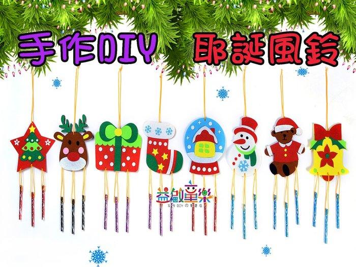 ♥粉紅豬的店♥ 耶誕節 聖誕節 手作 DIY 風鈴 吊飾 掛飾 耶誕樹吊飾 材料包 兒童 耶誕 活動 益智 禮物-現預P