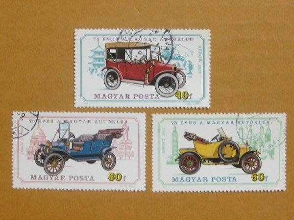 O(∩_∩)O~匈牙利郵票-----古董車---3 枚---外銷票906