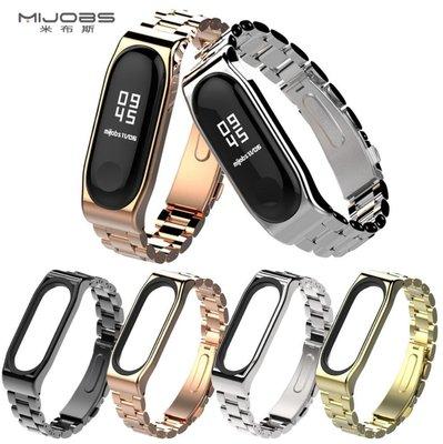 現貨 米布斯 小米手環3 不鏽鋼金屬腕帶 3珠錶帶 經典錶殼 10元加購拆表器