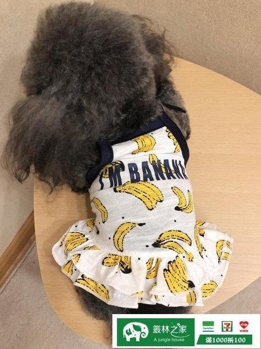 寵物衣服泰迪比熊博美吊帶裙狗狗衣服夏裝薄款貓咪小背心香蕉情侶