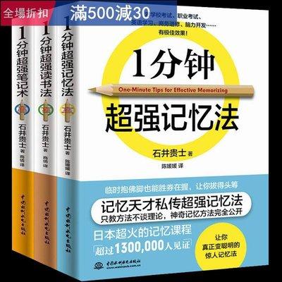 文學名著 正品 珍藏版一分鐘超強記憶法+讀書法+筆記術記憶力訓練思維邏輯書籍【虛無為本】 台北市