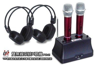【全盛電子】UR/ Promic 台灣製超高頻無線麥克風組(PVI-21)【限時 特價$2690+免運】原價3500
