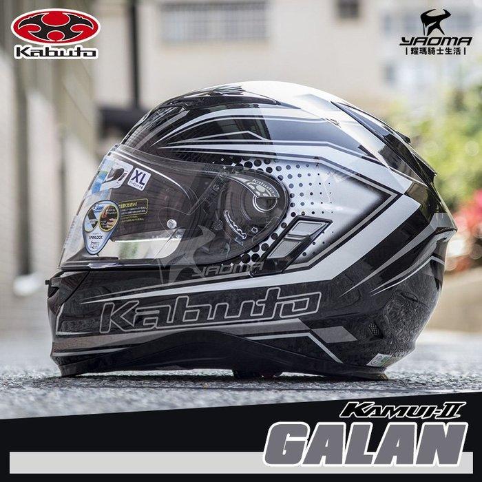 OGK安全帽 KAMUI 2 GALAN 黑銀 機械感 神威二代 神威2 全罩帽 進口帽 耀瑪騎士機車部品