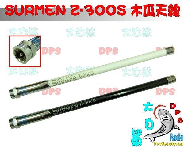 ~大白鯊無線~SURMEN  Z-300S (短)32CM 雙頻木瓜天線