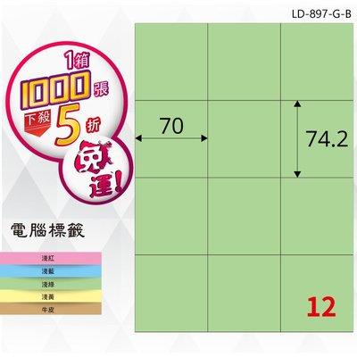 辦公NO.1【longder龍德】電腦...