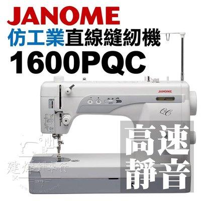 車樂美 仿工業直線縫紉機 1600PQC 功能最豐富實用 JANOME * 建燁針車行-縫紉/拼布/裁縫 *