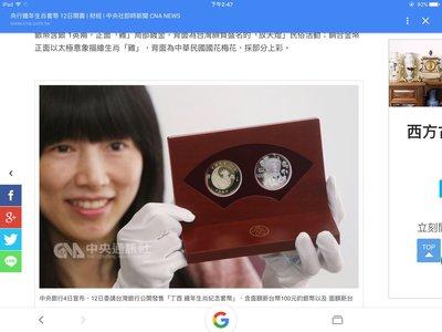 106年丁酉雞年生肖套幣(含收據)