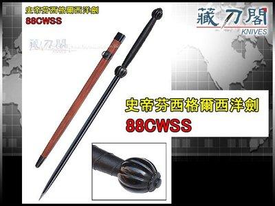 《藏刀閣》COLD STEEL-(Seagal Blade Breaker)史帝芬西格爾西洋劍