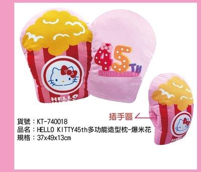 【好孩子福利社】KT45th造型枕 爆米花杯造型抱枕 暖手抱枕 KITTY 三麗鷗 正版授權