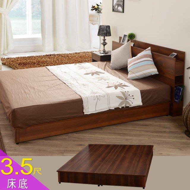 【UHO】日式 3.5尺單人床底 免運費