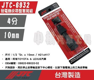 【小楊汽車工具】(現貨) JTC 6932 TOYOTA/LEXUS 發電機皮帶盤套筒組 豐田 發電機 皮帶盤 特工