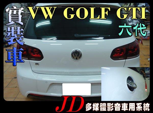 【JD 新北 桃園】VW GOLF GTI 六代 PAPAGO 導航王 HD數位電視 360度環景系統 BSM盲區偵測 倒車顯影 手機鏡像。實車安裝 實裝車