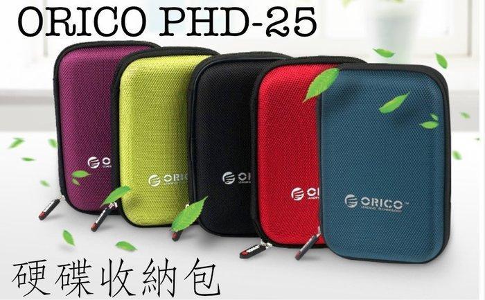 Orico PHD-25 硬殼收納盒 硬殼保護盒 行動電源盒 硬殼保護 充電線 充電器 收納盒 耳機盒 零錢包 防水耐震