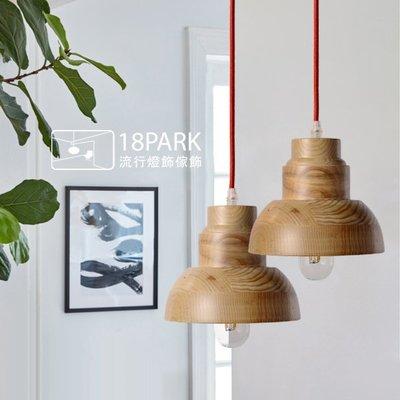 【18Park 】極簡古樸 Wood Farming [ 木農作吊燈 ]