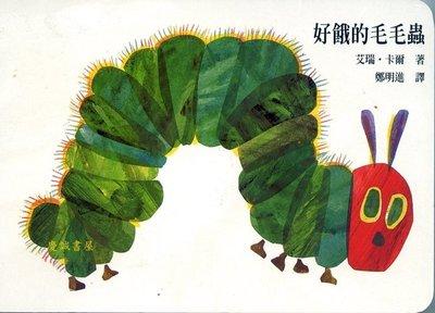 【文萱書城】 上誼--好餓的毛毛蟲(硬頁書)