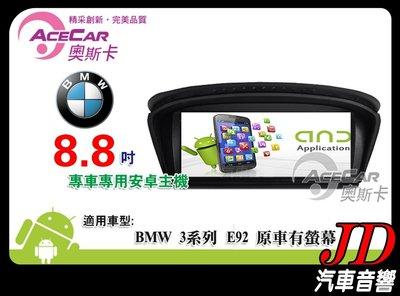 【JD 新北 桃園】ACECAR BMW 3系列 E92 原車有螢幕 8.8吋 安卓機。DVD/導航/數位/藍芽/USB