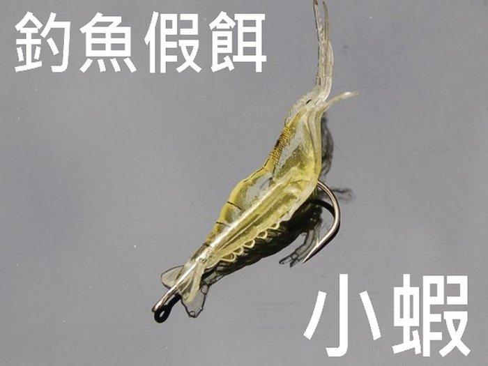 買10送1 4CM 擬真假餌 假蝦 小蝦 仿生軟蝦 帶鉤仿真蝦 假軟蝦 路亞 石斑 深海 海釣 代鉤