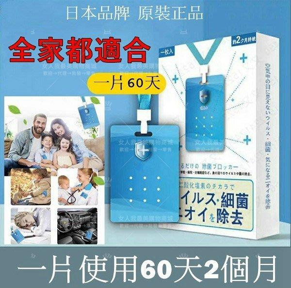 日本TOAMIT Virus Shut Out 頸掛空氣除菌片 (三盒現金回饋97元)