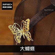 INPHIC-掛飾 壁飾 貼花diy衣櫃配件金屬裝飾傢俱昆蟲-大蝴蝶_ep5i