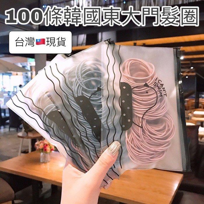 (高雄王批發)100條韓國東大門髮圈 網美同款 簡約清新小圈髪繩 高彈力皮筋 日系基礎頭繩 橡皮筋 橡皮圈 髪束