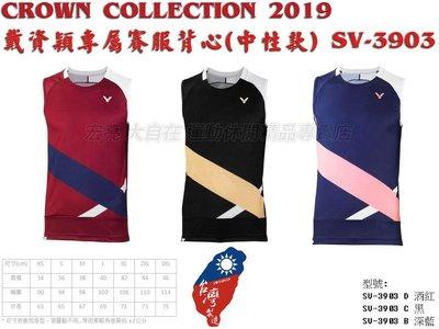 宏亮 附發票 2件免運 VICTOR 勝利 羽球衣 M~XL 羽球服 背心 排汗 戴資穎專屬賽服 中性 SV-3903