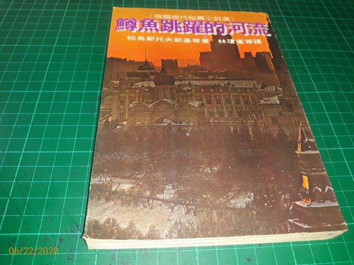 《鱒魚跳躍的河流 》帕烏斯托夫斯基等著 四季出版 民國68年初版 老書泛黃【CS超聖文化讚】