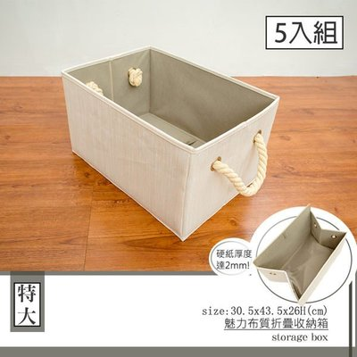 [客尊屋]小資型/配件/原色魅力布質折疊收納箱-特大-5入組/鐵力士架/鍍鉻層架/波浪層架/組合家具/專用