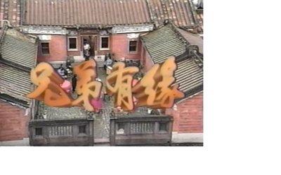 1995 華視 兄弟有緣DVD 歸亞蕾 陳松勇 蔡燦得 石英 趙樹海 邱于庭 蕭大陸主演