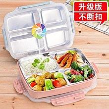 [全場免運]便當盒304不鏽鋼保溫飯盒四格兒童學生便當盒食堂成人快餐盤分格快餐盒  【午后街角】