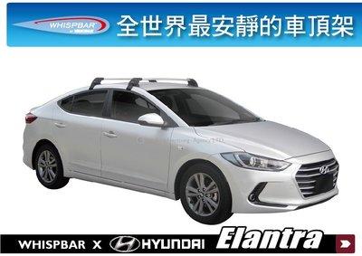   MyRack   WHISPBAR Hyundai Elantra 4 Door 專用 車頂架 行李架 靜音橫桿