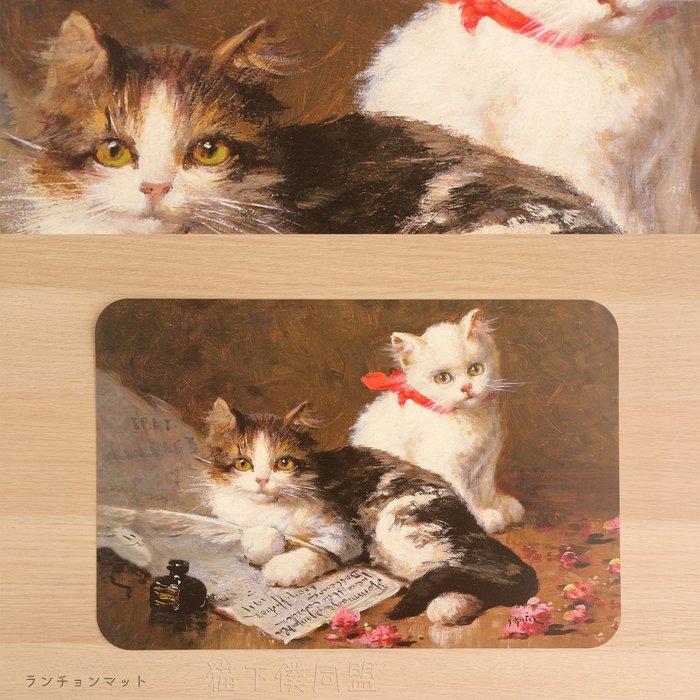 【貓下僕同盟】日本貓雜貨 義大利進口 油畫風桌墊 餐墊 防燙墊 隔熱墊 西餐墊 碗盤墊    書信貓