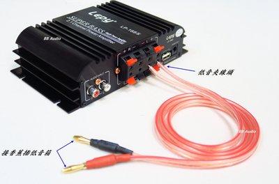 全新 4N無氧銅OCF發燒喇叭線(香蕉頭+裸線/200*2芯)1米1條/1顆重低音喇叭用