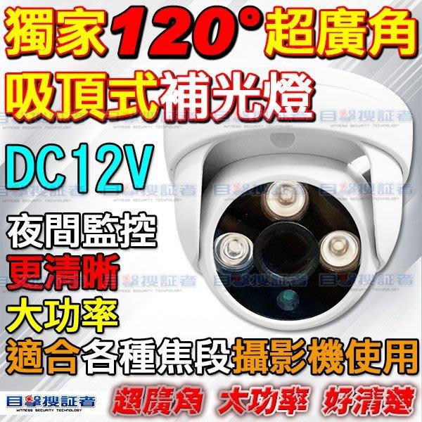 【目擊搜証者】超廣角 吸頂式 120度 海螺 半球 陣列 紅外線 補光燈 打光 夜視 DIY 偽裝 仿攝影機 含稅