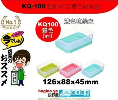 荻野屋/KQ-100 迷你彩玉雙色收納盒/收納盒/整理盒/針線盒/文具分類/KQ100/直購價