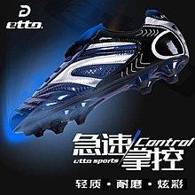 yes99buy加盟-{功夫道}刀釘人造草地兒童足球鞋 成人男女大釘足球訓練鞋    預購7天+現貨