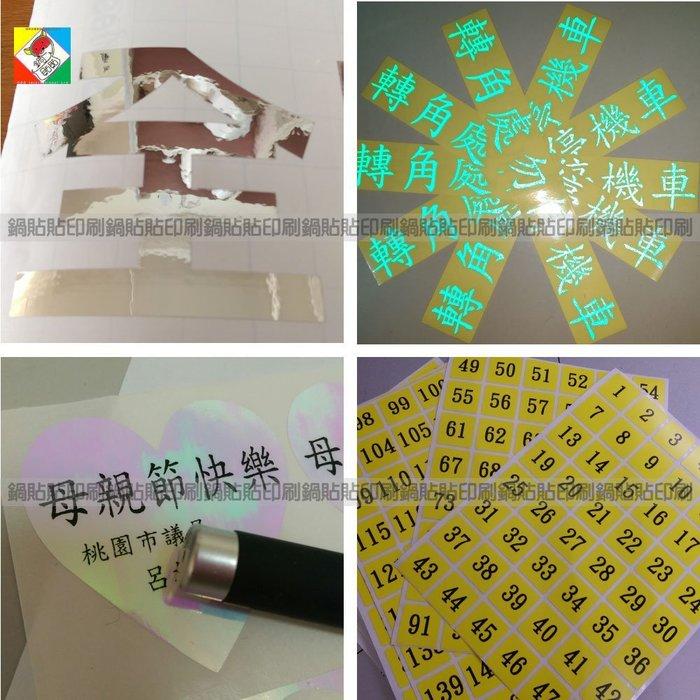 姓名貼紙印刷 2.2x0.9cm 金龍+銀龍+透明+彩虹+雷射底 5色底 100張1元