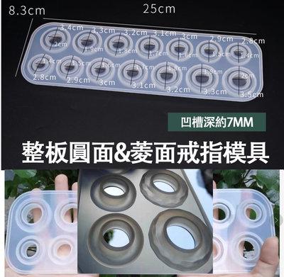 S.C模具 戒指 圓面 菱面 整板 矽膠模具 翻糖模具 黏土模具 AB膠 水晶膠 滴膠 uv膠 環氧樹脂模 石膏 擴香石
