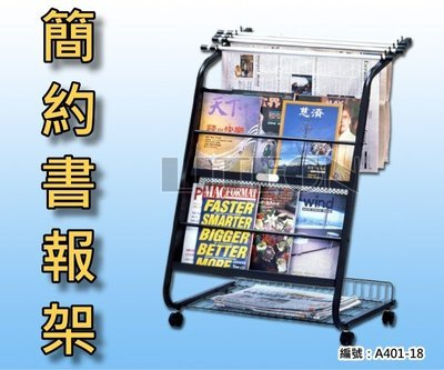 光寶簡約書報架 商用型雜誌架 (台灣製造)置物架 型錄架 展示櫃 陳列架 書櫃 書架 NB0102 展示架 NB0202