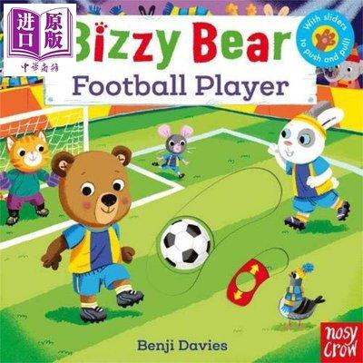 Bizzy Bear系列 小熊很忙19 Football Player 低幼機關操作書游戲書韻律啟蒙 紙板書 英文 3-