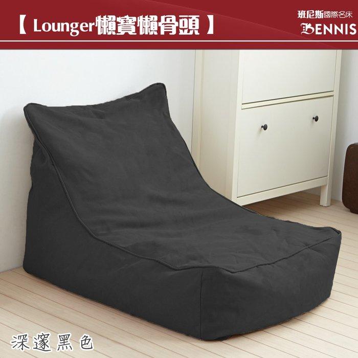 【班尼斯國際名床】~Lounger懶寶-高級懶骨頭沙發~靠背型懶骨頭