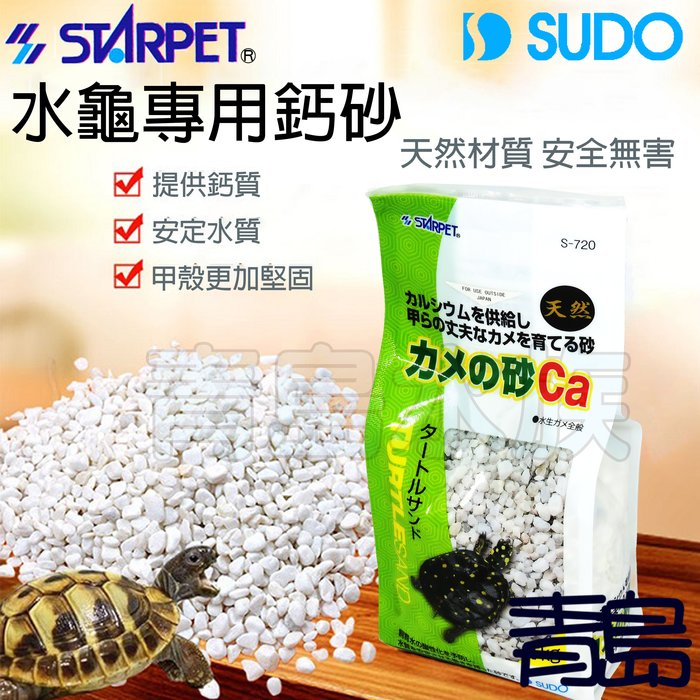 PN。。。青島水族。。。S-720 日本SUDO----兩棲爬蟲 水龜專用鈣砂 烏龜專用底砂 造景底沙==1kg