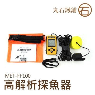 《丸石鐵鋪》探魚 高解析探魚器 釣魚 聲納 魚群探測 可探測100m深 渾水可測 可分辨大小魚 MET-FF100