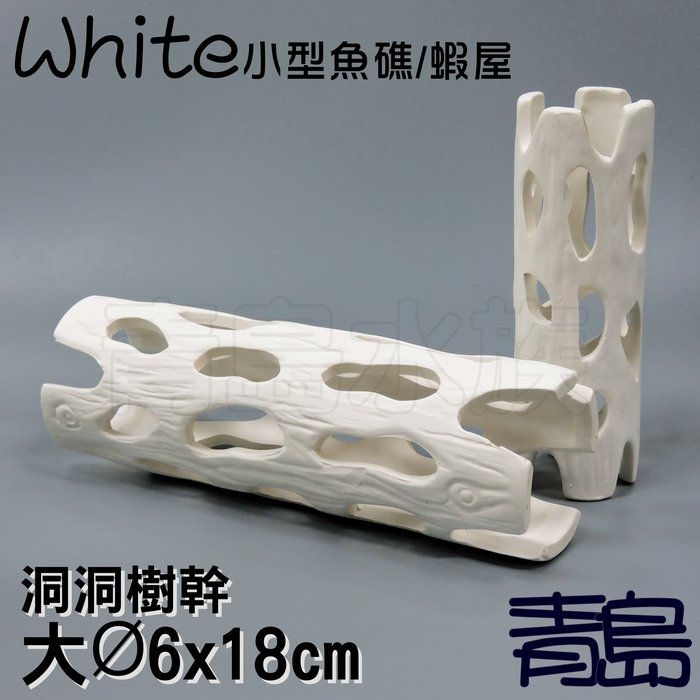 Y。。。青島水族。。。ST-404白色力量---小型魚礁/魚礁小堡壘 陶瓷甕 水晶蝦屋 躲藏裝飾==洞洞樹幹/大18cm