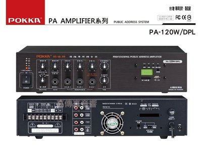 高傳真音響【 PA-120W/DPL 】120W商用USB擴音機│會議室 機關單位 學校 工廠 POKKA