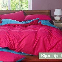 KIPO-純色雙拼全棉單人/雙人 被套 床包組---玫紅藍NBE003106A