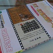 薪橋出版【物理歷屆公立高中指考模擬試題解析】