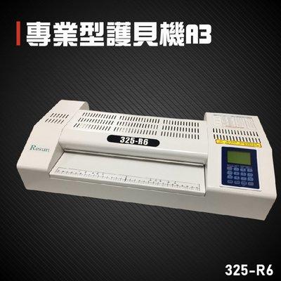 【辦公事務必備】Resun 325-R6 專業型護貝機A3 膠膜 封膜 護貝 印刷 膠封 事務機器 韓國進口