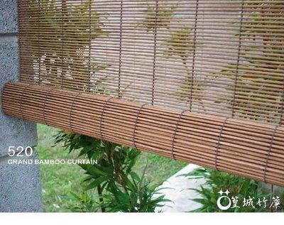 【篁城竹簾代號:520】各式竹簾生產專營,→室內窗簾/隔間/屏風/ 營造氣氛,佈置的好選擇