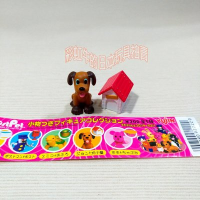 進口版 Yujin 扭蛋 POSTPET 寵物家族 MOMO熊 夥伴小物附 P1單售 狗狗 John 狗屋 擺飾 公仔
