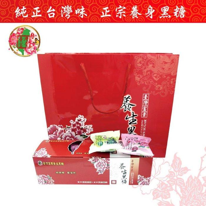 台灣富貴養身黑糖禮盒組-3盒裝(36入)   黑糖/薑母/紅棗/桂圓/枸杞/玫瑰四物/牛蒡/冬蟲